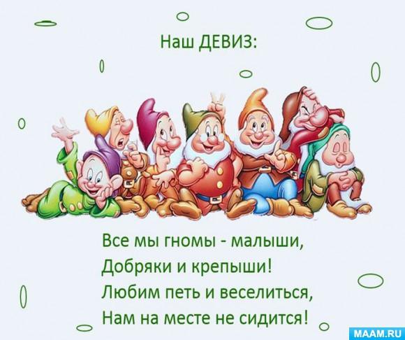 Поздравления с днем рождения от гномов